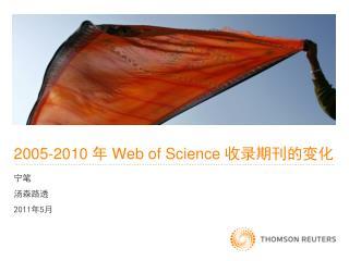2005-2010  年 Web of Science  收录期刊的变化