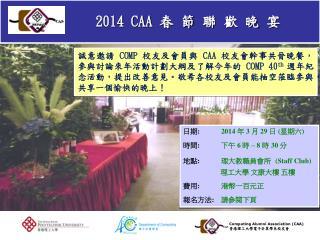 Computing Alumni Association (CAA) 香港理工大學電子計算學系校友會