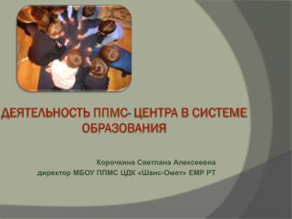 Деятельность ППМС- центра в системе образования
