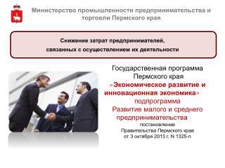 Министерство промышленности предпринимательства и торговли Пермского края