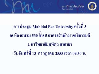 ?????????  Mahidol Eco University  ???????? 3 ? ???????? 530 ???? 5 ??????????????????????