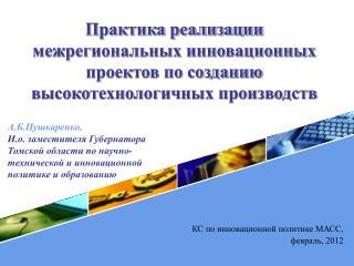 КС по инновационной политике МАСС,  февраль, 2012