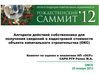 Комитет по оценке и аналитике НП «ОСР» САРН РГР Репин М.А.