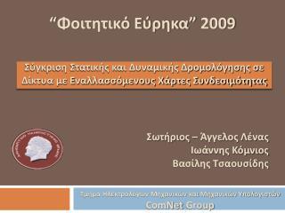 """"""" Φοιτητικό Εύρηκα """"  2009"""
