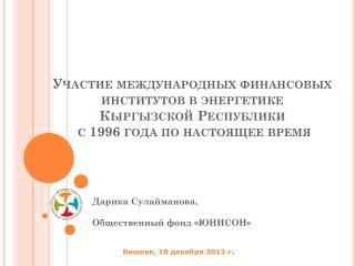 Дарика Сулайманова, Общественный фонд «ЮНИСОН»