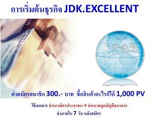 การเริ่มต้น ธุรกิจ  JDK.EXCELLENT