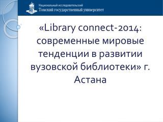 « Library  connect-2014: современные мировые тенденции в развитии вузовской библиотеки » г. Астана