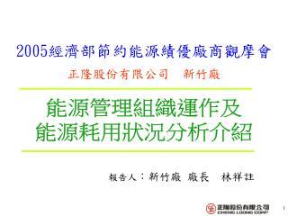 2005 經濟部節約能源績優廠商觀摩會 正隆股份有限公司  新竹廠