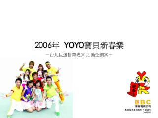 2006 年   YOYO 寶貝新春樂 -台北巨蛋售票表演 活動企劃案-