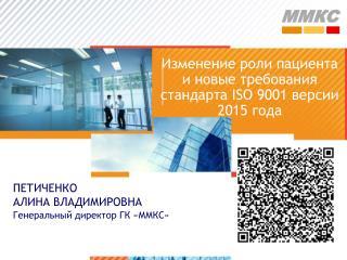 Изменение роли пациента и новые требования стандарта  ISO 9001  версии 2015 года
