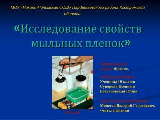 «Исследование свойств          мыльных пленок»