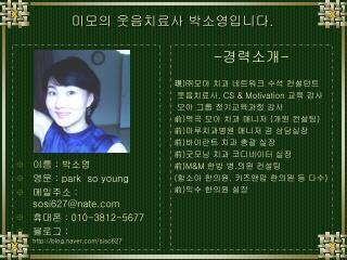 미모의 웃음치료사 박소영입니다 .