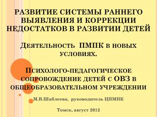 М.В.Шаблеева ,  руководитель ЦПМПК  Томск, август 2012