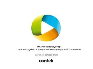 МСФО-конструктор:  два инструмента получения международной отчетности