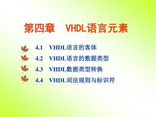 第四章   VHDL 语言元素