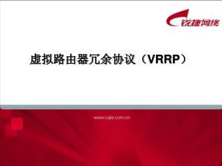 虚拟路由器冗余协议( VRRP )