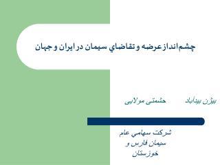 چشم  انداز عرضه و تقاضاي سيمان در ايران و جهان