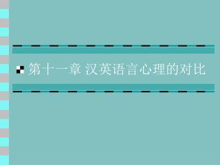 第十一章 汉英语言心理的对比