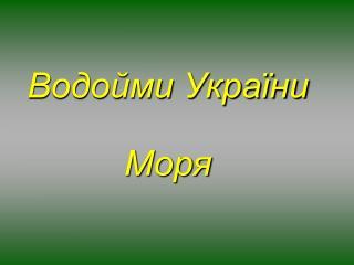 Водойми України Моря
