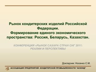 Докладчик: Носенко С.М.