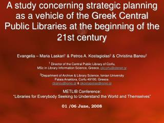 A study concerning strategic planning as a vehicle of the Greek Central Public Libraries at the beginning of the 21st ce