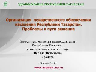 ЗДРАВООХРАНИЕ РЕСПУБЛИКИ ТАТАРСТАН