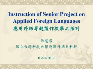 Instruction of Senior Project on  Applied Foreign Languages