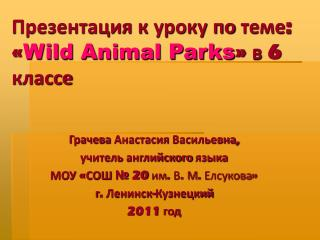 Презентация к уроку по теме: « Wild Animal Parks » в 6 классе
