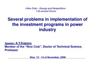 Several problems in implementation of the investment programs in power industry