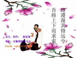设计、制作:   奚家福 单位:安徽铜陵市五中 Email : xijiafu@263
