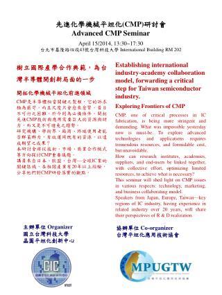 協 辦 單位 Co-organizer 台灣平坦化應用技術協會