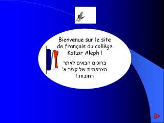Bienvenue sur le site de fran �ais du coll�ge Katzir Aleph !