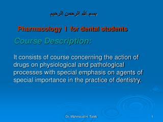 بسم الله الرحمن الرحيم Pharmacology  I  for dental students