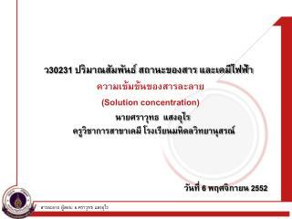 ความเข้มข้นของสารละลาย ( Solution concentration)