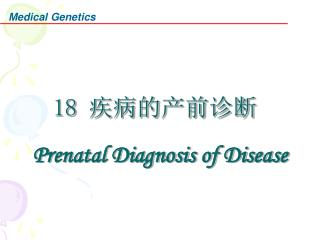 18  疾病的 产前 诊断 Prenatal Diagnosis of Disease