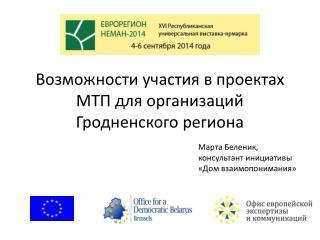 Возможности участия в проектах МТП для организаций Гродненского региона