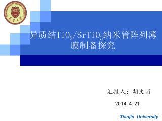 异质结 TiO 2 /SrTiO 3 纳米 管阵列薄膜 制备 探究