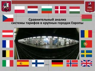 РЭК Москвы