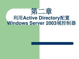第 二 章 利用Active Directory配置Windows Server 2003域控制器