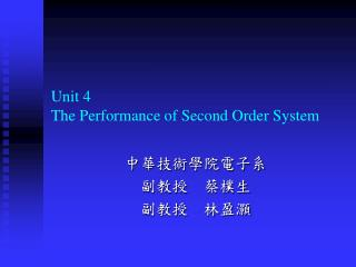 Unit 4   The Performance of Second Order System