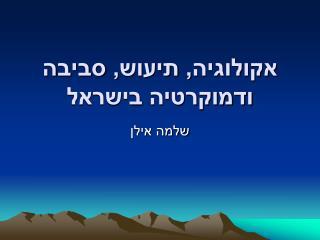 אקולוגיה, תיעוש, סביבה ודמוקרטיה בישראל