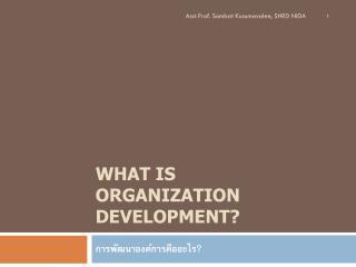 What is  Organization Development?