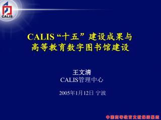 """CALIS """" 十五""""建设成果与 高等教育数字图书馆建设"""