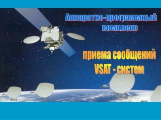 приема сообщений VSAT -  систем