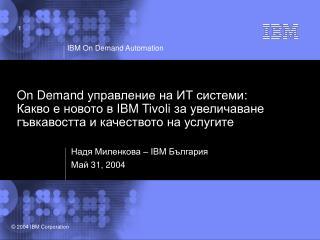 Над я  Миленкова –  IBM  България Май  31, 2004
