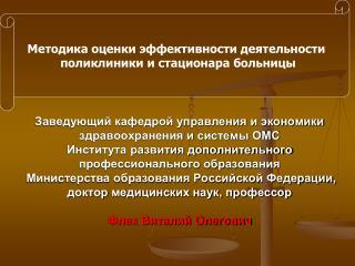 Методика оценки эффективности деятельности  поликлиники и стационара больницы