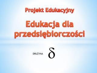 Projekt Edukacyjny Edukacja dla przedsiębiorczości