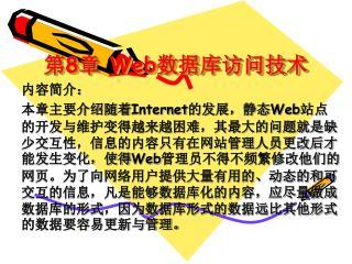 第 8 章  Web 数据库访问技术