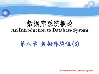 数据库系统概论 An Introduction to Database System 第八章 数据库编程 (3)
