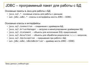 JDBC –  программный пакет для работы с БД